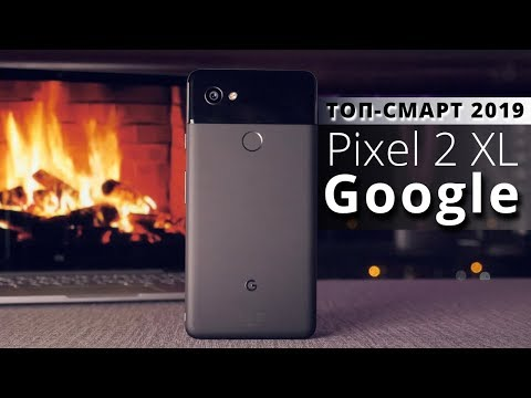 Купил Google Pixel 2 XL за 250$ в 2019 - топовый смартфон!