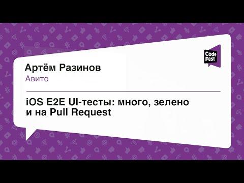 iOS E2E UI-тесты: много, зелено и на Pull Request | Артём Разинов