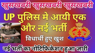 Up police new bharti, up police latest news, up police new 52000 bharti