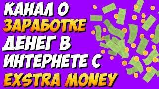 Exstra Money канал о заработке денег в интернете. Трейлер канала.