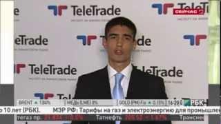 РБК-ТВ Обзор рынков, 27.08.2013