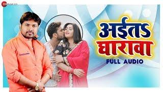 अईतह घारावा Aith Gharwa Full Audio | Aalam Raj | Pritam Rai