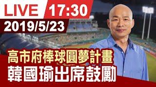 【完整公開】高雄市社會局棒球圓夢計劃 市長韓國瑜送鼓勵