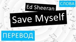 Скачать Ed Sheeran Save Myself Перевод песни На русском Слова Текст