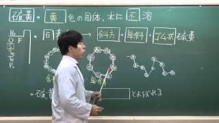 【化学】無機化学⑧(1of7)~硫黄単体の性質~
