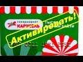 karusel.ru: регистрация и личный кабинет карты Карусель