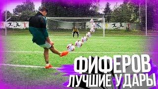 ЛУЧШИЕ УДАРЫ ФИФЕРОВ #14