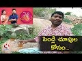 Bithiri Sathi Wants Pelli Choopulu, Inspired By Watching Anchor Pradeep Program | Teenmaar News