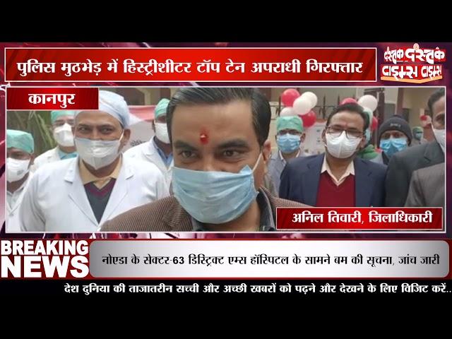 कानपुर में पहले चरण के दूसरे दौर का वैक्सीनेशन, 92 स्वास्थ्यकर्मियों का टीकाकरण