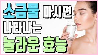 건강하려면 소금물 제대로 마시기! 소금물의 효능, 농도…