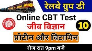 Railway Group D CBT Online Test 2018 || जीव विज्ञान- प्रोटीन और विटामिन पार्ट 10  ||