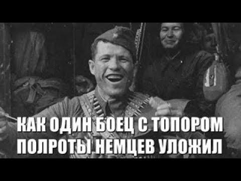 ГЕРОИЧЕСКИЙ ПОДВИГ КРАСНОАРМЕЙЦА ДМИТРИЯ ОВЧАРЕНКО