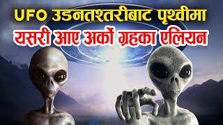 UFO उडनतश्तरीबाट पृथ्वीमा यसरी आए अर्को ग्रहका एलियन  UFOs and Aliens Among Us.