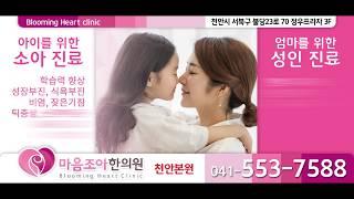 천안아산세종 마음조아한의원 엄마와 아이를 위한 치료 (…