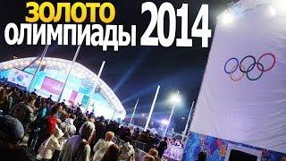 Золото Олимпиады 2014 Награждение Фигуристов!!! Олимпийский парк.