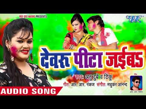 Anu Dubey का सुपरहिट होली गीत - Devaru Pita Jaiba - Holi Mubarak - Bhojpuri Holi Songs 2018 New