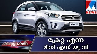 Creta Pseudo SUV scores on Appearance, Design | Manorama News | Fasttrack