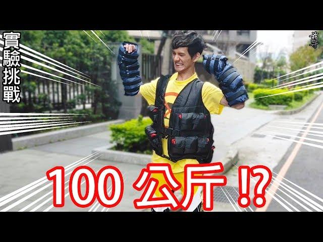 【尊】用100公斤的體重來突破100公尺紀錄!?