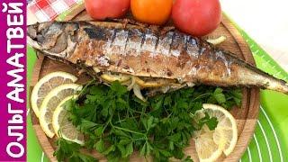Нежная и Сочная Скумбрия На Мангале | Grilled Mackerel