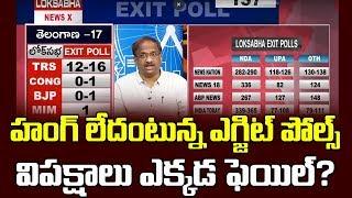 హంగ్ లేదంటున్న ఎగ్జిట్ పోల్స్, విపక్షాలు ఎక్కడ ఫెయిల్?  Exit Polls rule out Hung Parliament, Why?  