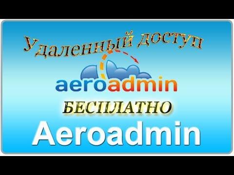 Скачать программу по удаленному доступу AeroAdmin
