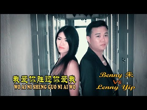 Lenny Yip Vs Benny - Wo Ai Ni Sheng Guo Ni Ai Wo 我爱你胜过你爱我