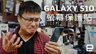 Samsung Galaxy S10 雙曲面 UV 螢幕保護貼動手玩 | Engadget 中文版