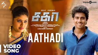 Sagaa Songs | Aathadi Video Song | Shabir | Murugesh