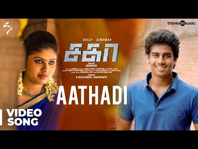 Sagaa Songs | Aathadi Video Song | Shabir | Murugesh