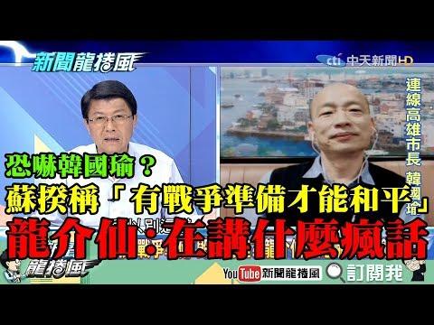 【精彩】恐嚇韓國瑜?蘇揆稱「有戰爭準備才能和平」 龍介仙:在講什麼瘋話