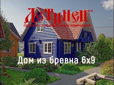 Дом из бревна 6х9 от ГК Детинец