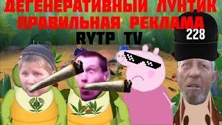 Дгенеративный лунтик, правильная реклама и поехавшая свинка RYTP