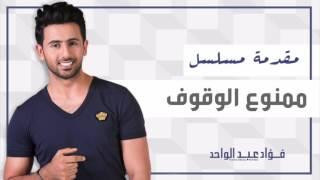 فؤاد عبدالواحد - ممنوع الوقوف (حصرياً) | 2017