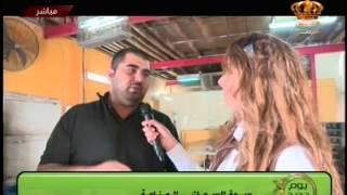 يوم جديد - تقرير عن سوق السمك في المنامة