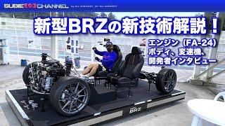 新型BRZ速報!FA24エンジン、トランスミッション、ボディの新技術解説!SUBARU開発者インタビュー