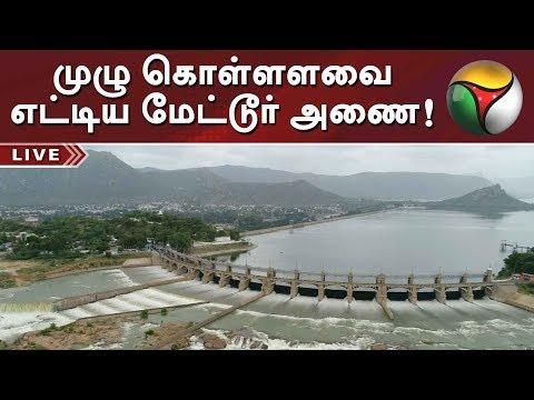 Exclusive Visuals: முழு கொள்ளளவை எட்டிய மேட்டூர் அணை! | #Metturdam #Cauvery