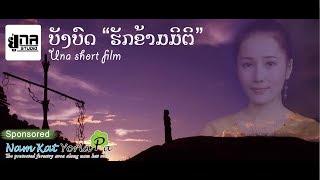 UNA SHORT FILM 3 | ບັງບົດ 1 | บังบด 1