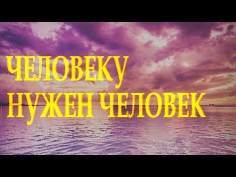 """Очень душевный стих """"Человеку нужен человек"""" Марина Бойкова Читает Леонид Юдин"""