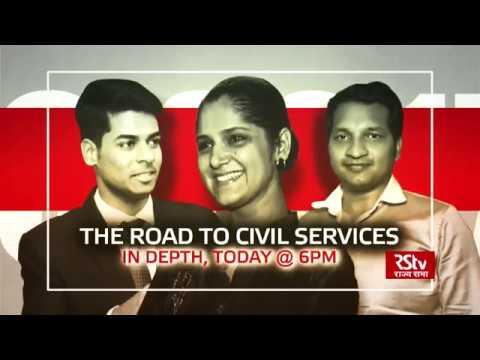 Promo - In Depth: Road to Civil Services | 6 pm