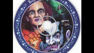 Король и Шут - Герои и злодеи (альбом, 2000)