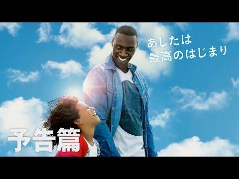9/9(土)映画『あしたは最高のはじまり』予告編