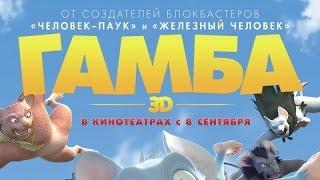 «Гамба» — фильм в СИНЕМА ПАРК