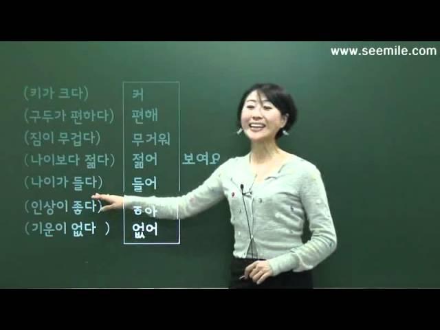 [SEEMILE III, 韓国語 基本表現編]  16.~してみてください / ~にみえます 아(어) 보세요 / 아(어) 보여요