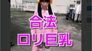 【長澤茉里奈】幼稚園児なのに胸元が膨らんでる!? 〈オススメ動画〉 ...