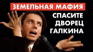 Максим Галкин спасает Рублевку от мошенников [12+]