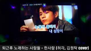 퇴근후 노래하는 사람들 - 한사람 (허각 / 김원탁 cover) k-pop cover 코인노래방