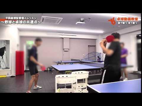 野球と卓球の共通点