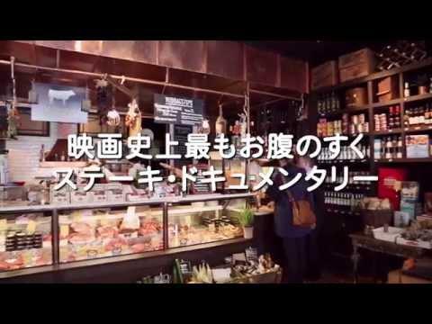 10.17公開『ステーキ・レボリューション』予告編