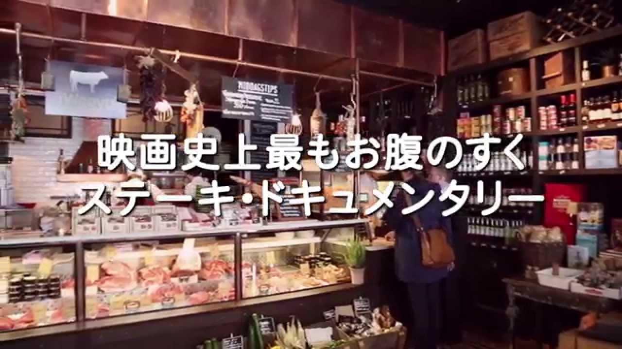 画像: 10.17公開『ステーキ・レボリューション』予告編 youtu.be