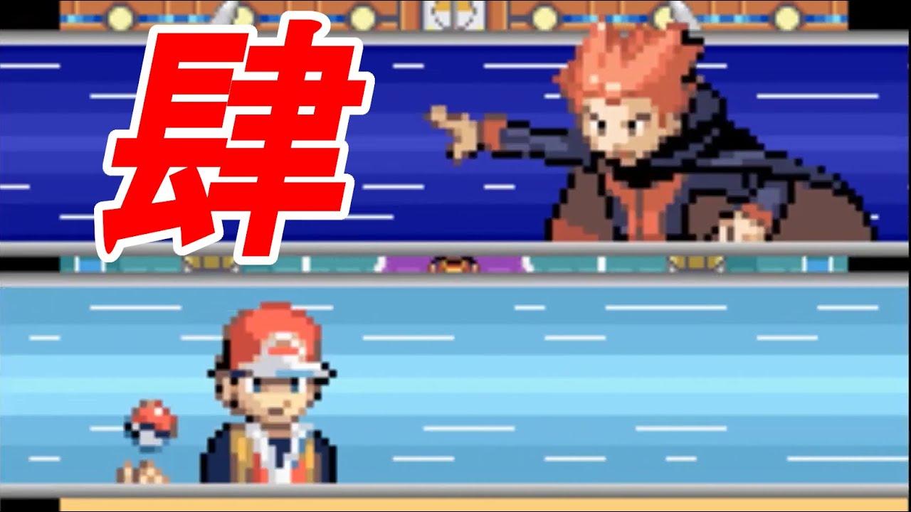 【改造ポケモン】四天王ワタル撃破!【アクアブルー #74】